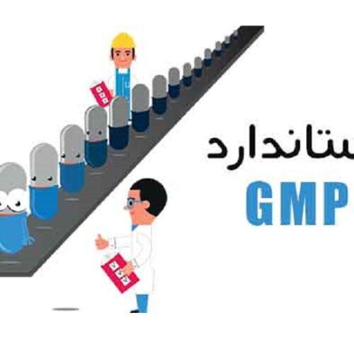 استاندارد GMP